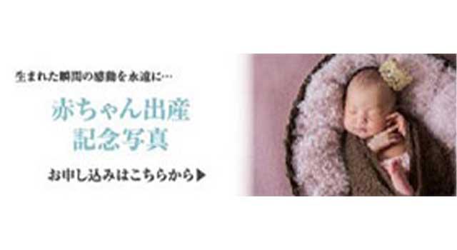 新生児撮影サービス